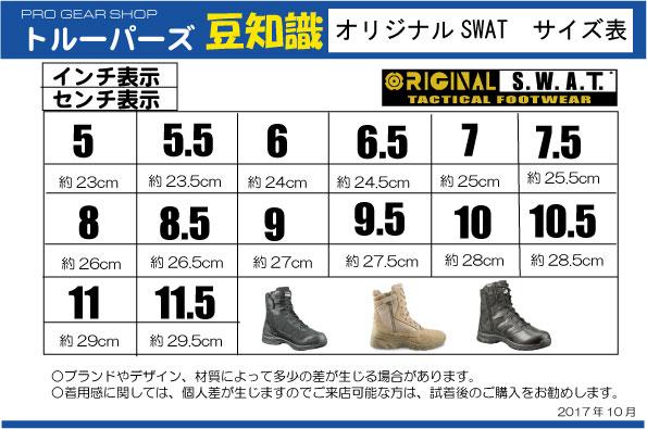 1709-靴サイズ表ai