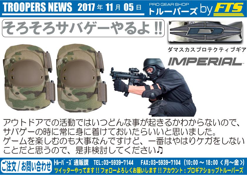 NEWS-171105-D
