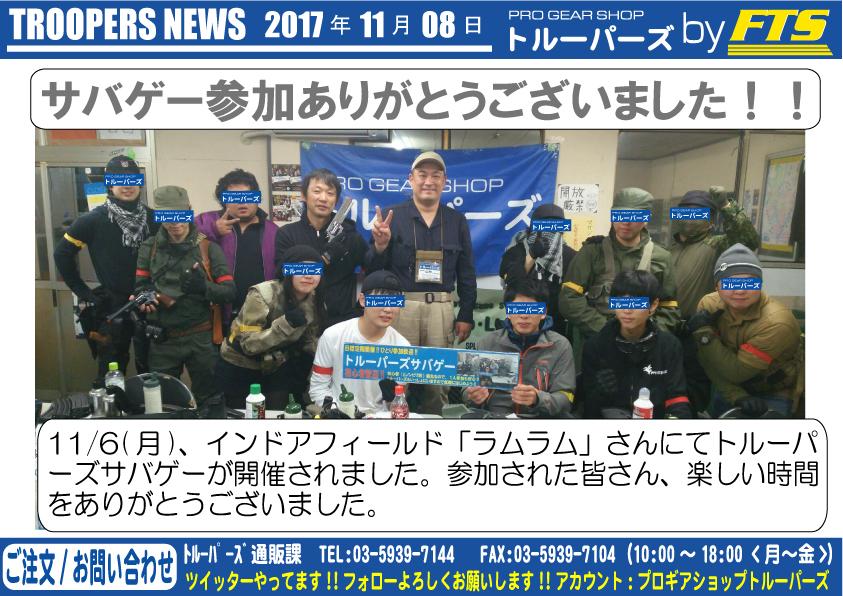 NEWS-171108-SVG