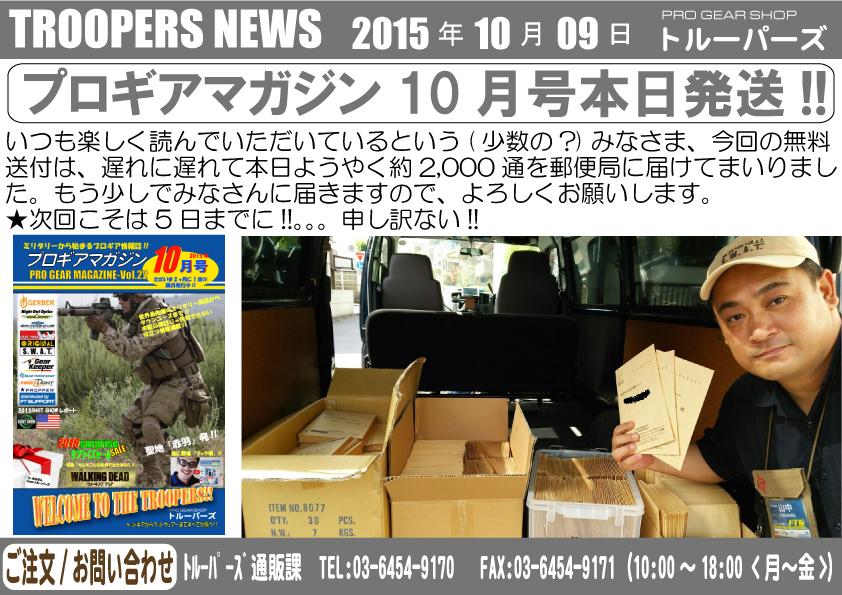 NEWS-151009-PGM